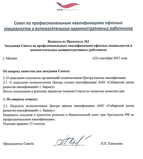 Центр оценки квалификации офисных специалистов и вспомогательных административных работников